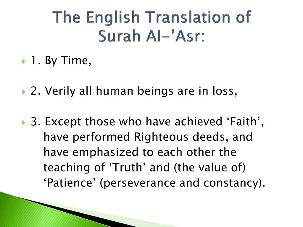 PPT - The Way to Salvation In the Light of Surah Al- Asr