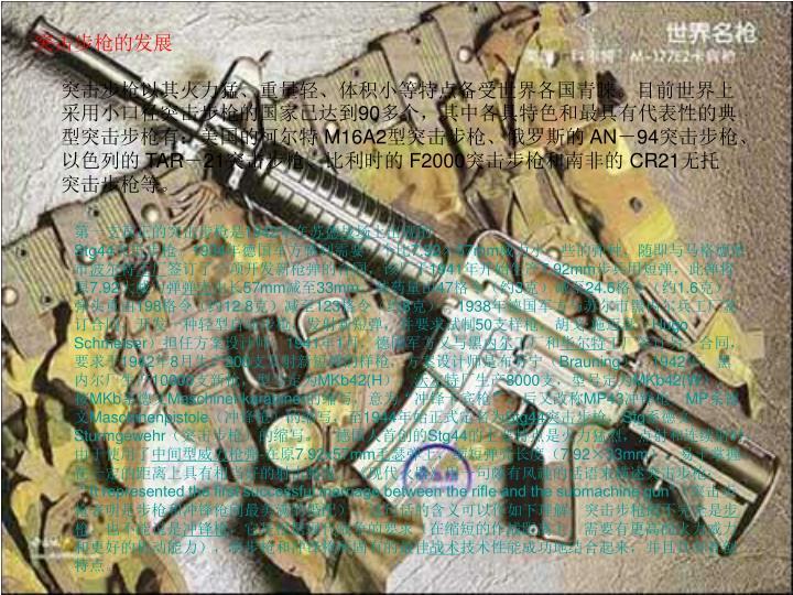 突击步枪的发展