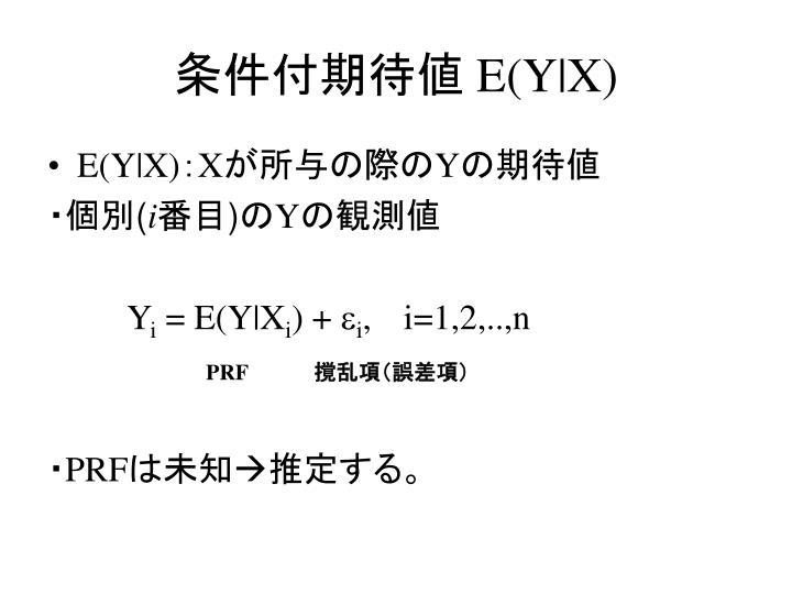 PPT - 散布図 PowerPoint Presen...
