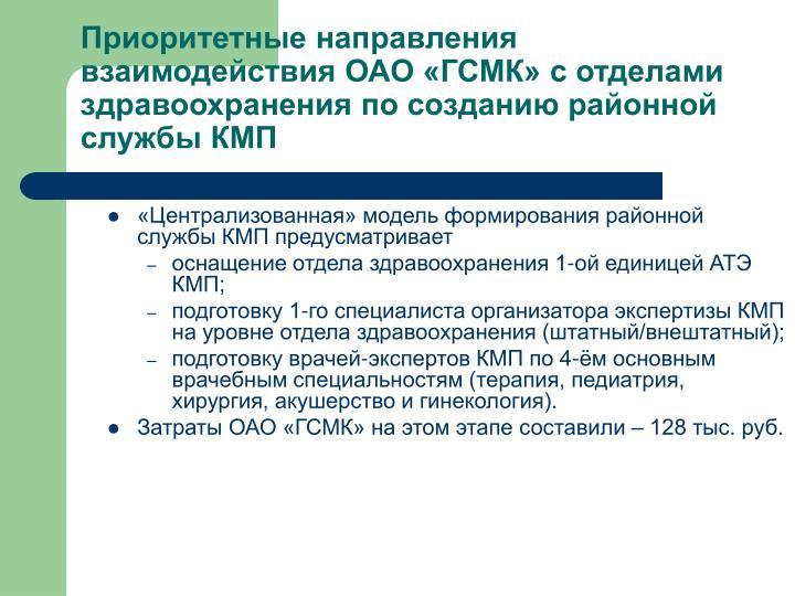 «Централизованная» модель формирования районной службы КМП предусматривает