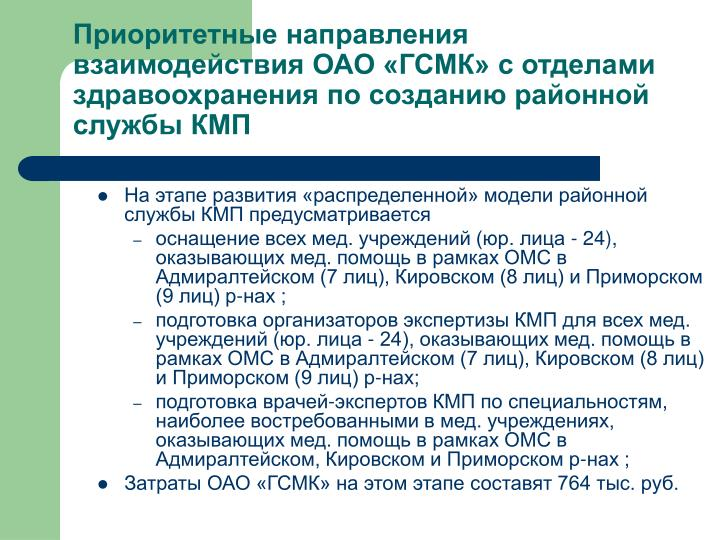 На этапе развития «распределенной» модели районной службы КМП предусматривается