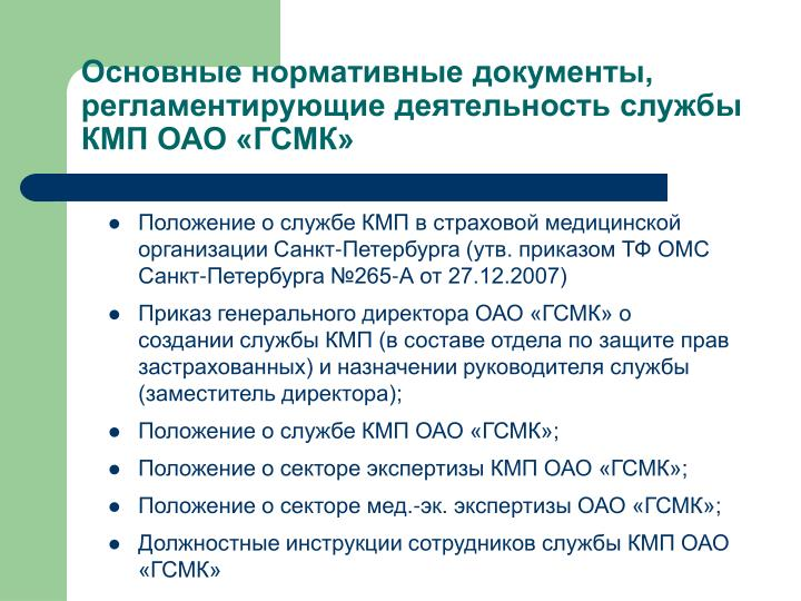 Положение о службе КМП в страховой медицинской организации Санкт-Петербурга (утв. приказом ТФ ОМС Санкт-Петербурга №265-А от 27.12.2007)
