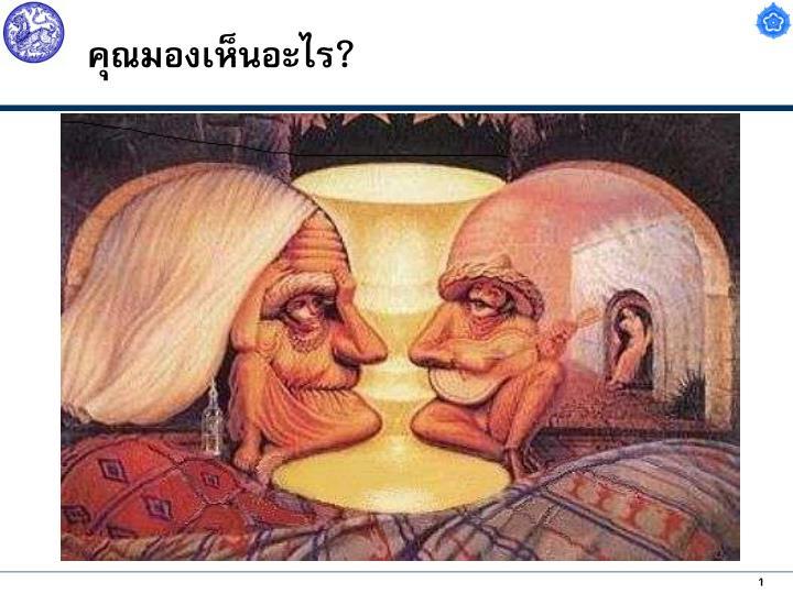 คุณมองเห็นอะไร?