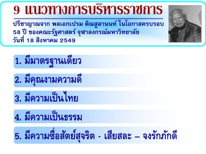 9 แนวทางการบริหารราชการ