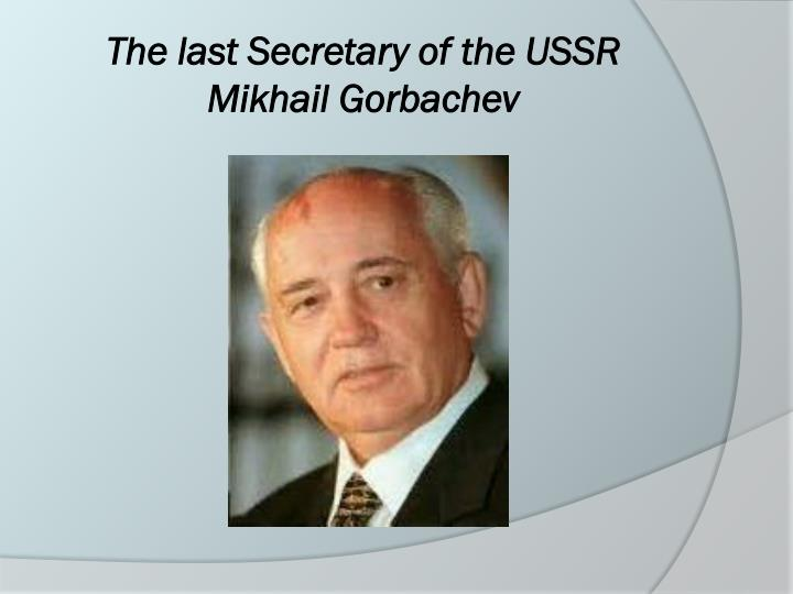The last secretary of the ussr mikhail gorbachev