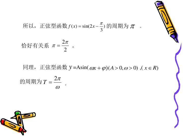 所以,正弦型函数