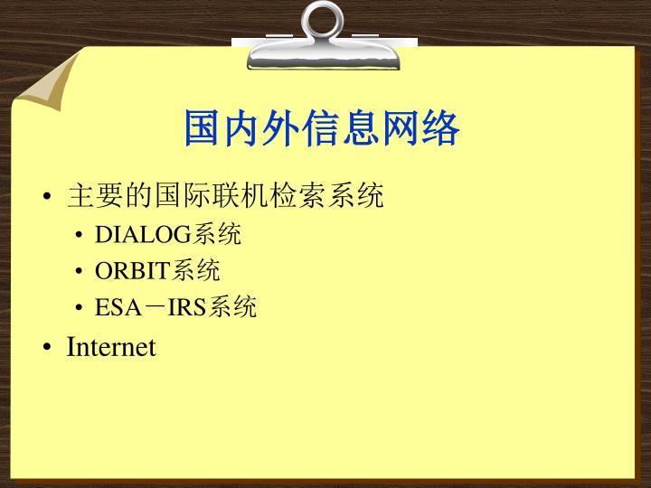 国内外信息网络
