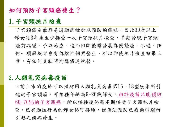 如何預防子宮頸癌發生?