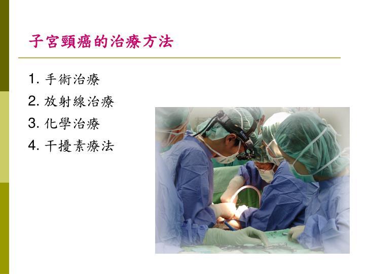 子宮頸癌的治療方法