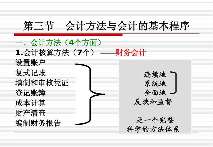 第三节   会计方法与会计的基本程序