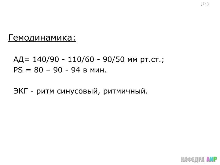 Гемодинамика: