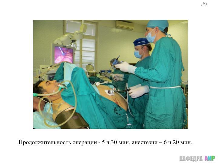 Продолжительность операции - 5 ч 30 мин, анестезии – 6 ч 20 мин.