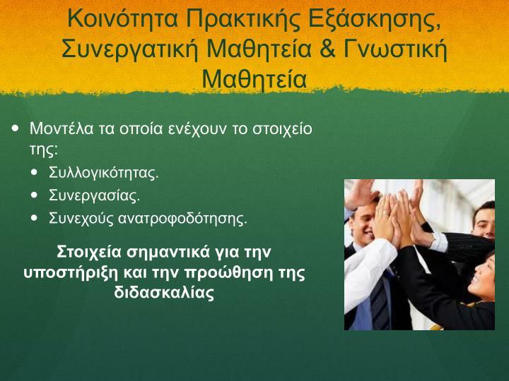 Κοινότητα Πρακτικής Εξάσκησης, Συνεργατική Μαθητεία & Γνωστική Μαθητεία