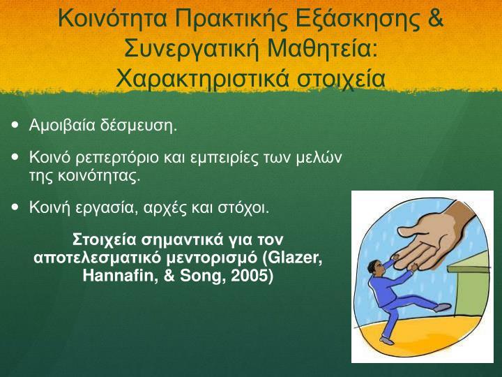 Κοινότητα Πρακτικής Εξάσκησης & Συνεργατική Μαθητεία: