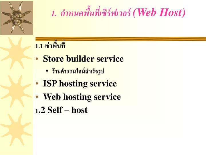 1.  กำหนดพื้นที่เซิร์ฟเวอร์ (Web Host)