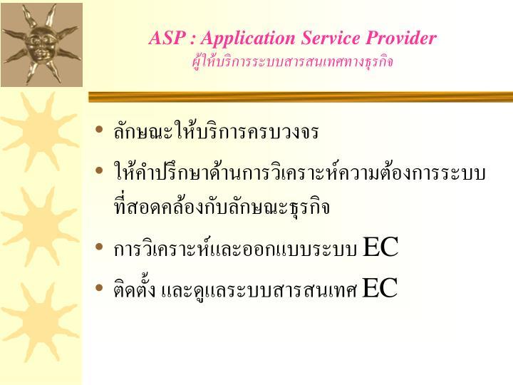 ASP : Application Service Provider