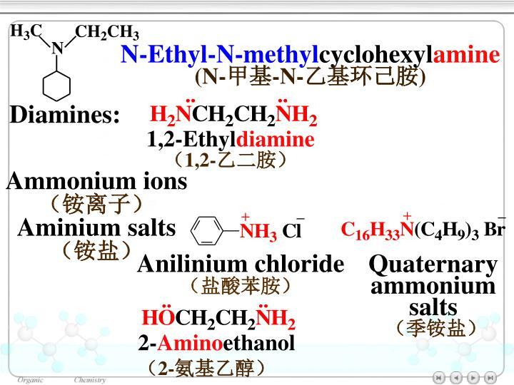 N-Ethyl-N-methyl